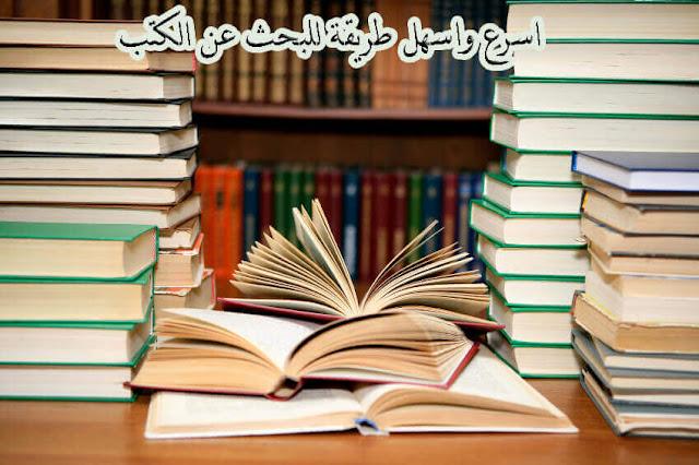 افضل محرك بحث للكتب العربية المجانية
