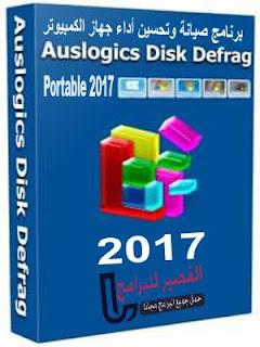 Auslogics Disk Defrag Portable 2017