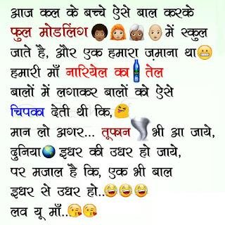 MOM Funny Whatsapp Funny: very funny joke in hindi
