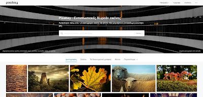 Δωρεάν εικόνες και φωτογραφίες στο ίντερνετ-pixabay