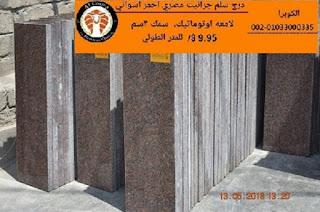 تصدير الجرانيت المصرى
