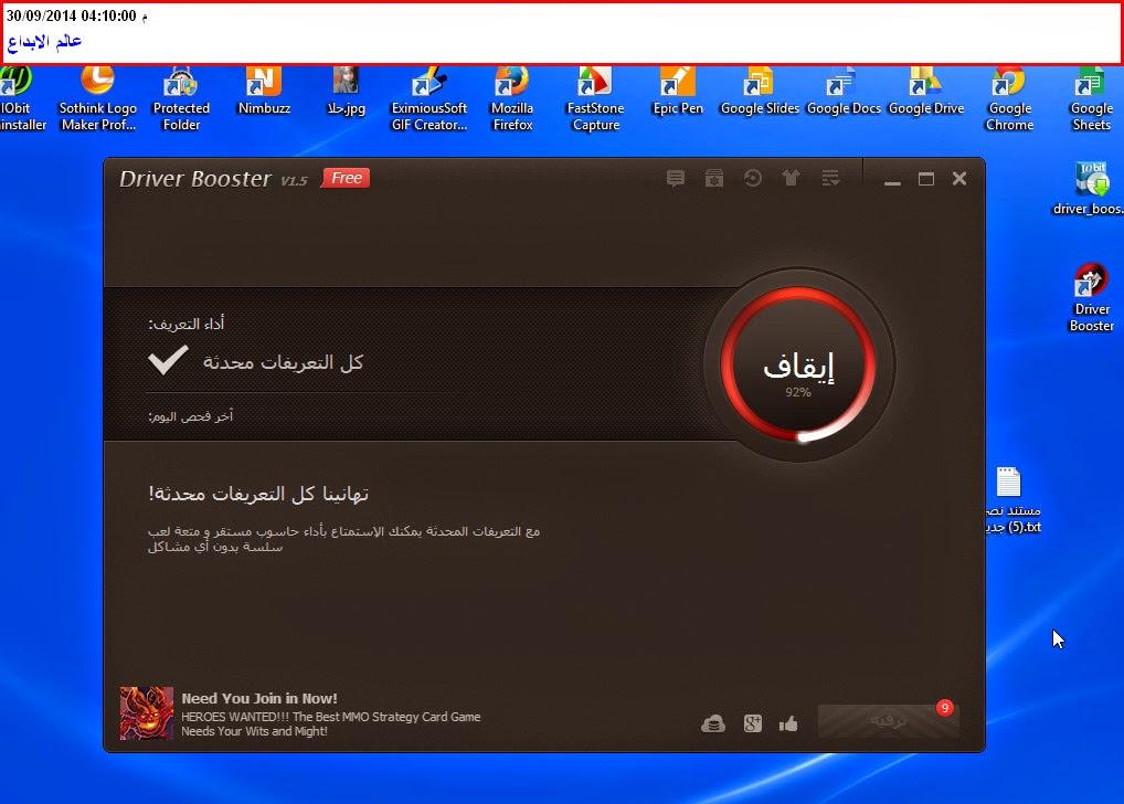 برنامج لتحديث وتعريف البرامج على حاسوبك