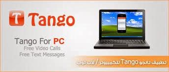 تحميل برنامج tango للكمبيوتر عربي