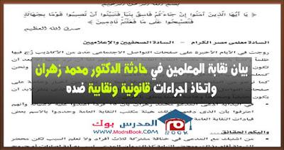 نقابة المعلمين تنشر بيان لتكذيب د.محمد زهران وتتوعد باتخاذ اجراءات نقابية ضده