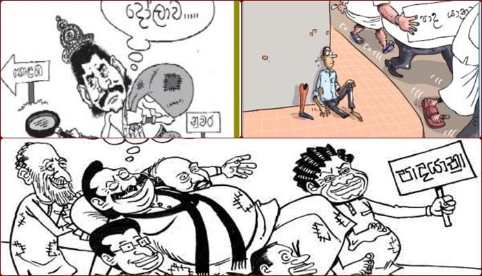 http://www.gossiplankanews.com/2016/07/cartoon-July28.html
