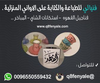 مشروع كويتي للطباعة فناجيل القهوه
