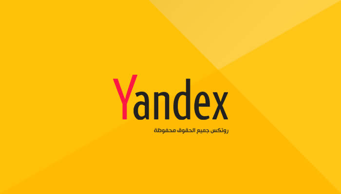 فهرسة موقعك فى محرك البحث ياندكس