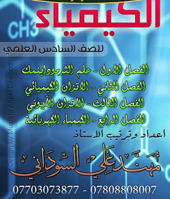 ملزمة الكيمياء للصف السادس العلمي الأحيائي 2017 للاستاذ مهند السوداني الجزء الأول