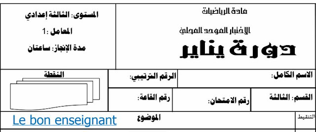 نموذج لامتحان محلي الثالثة إعدادي  لمادة الرياضيات دورة يناير 2018