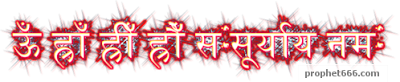 3D Image of Surya Mantra in Sanskrit