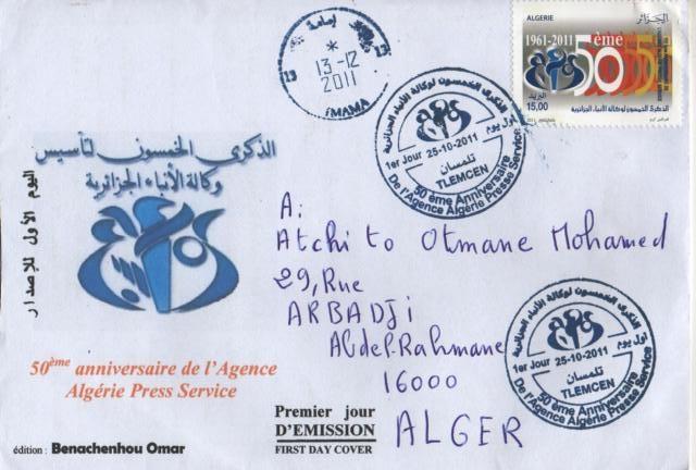 Stampalg عالم الطوابع Think You Very Much My Brother Omar