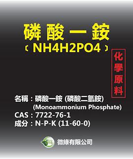 【化學原料】磷酸一銨(磷酸二氫銨) [水溶性磷酐,是一種白色的晶體,銨態氮]   農業最佳處方籤