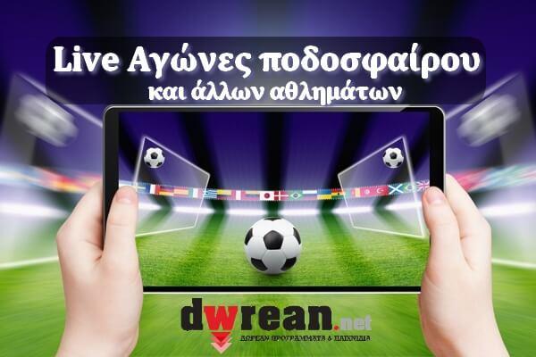 Δωρεάν Live Streaming αγώνων ποδοσφαίρου