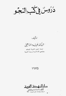 تحميل  دروس في كتب النحو - عبده الراجحي pdf