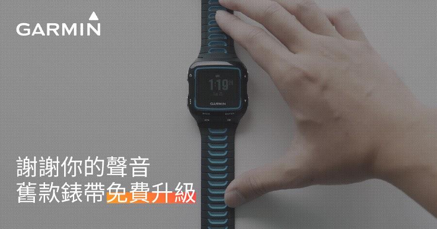 Garmin 錶帶更換 免費