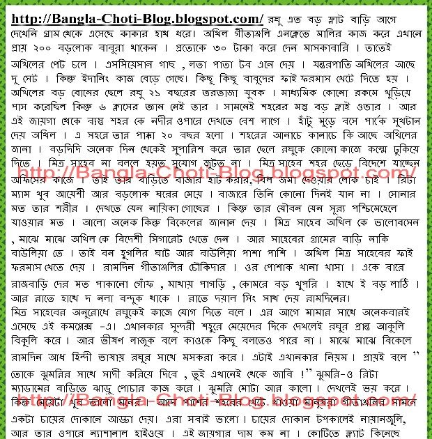 Bangla choti blog