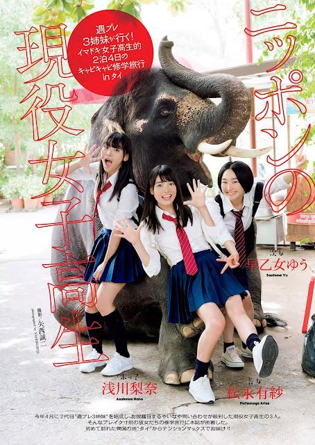 Matsunaga Arisa 松永有紗 Saotome Yu 早乙女ゆう Asakawa Nana 浅川梨奈 in Thailand Images 01