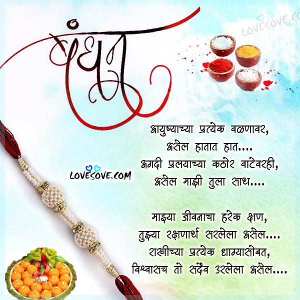 Happy Raksha Bandhan 2017 Pictures, HD Images, Pics in Marathi