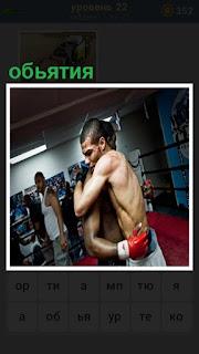 объятия боксеров на ринге после боя