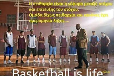 Το παιχνίδι του μπάσκετ είναι πρώτα διασκέδαση, και μετά μάθηση κι εξέλιξη.