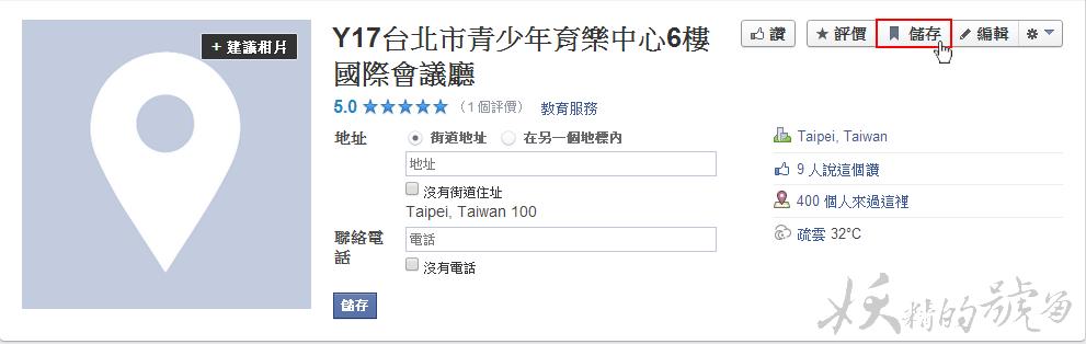 2 - Facebook 新功能「儲存」 簡單的儲存地標、活動等資訊