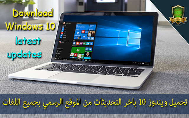 Download Windows 10 Update Innovators with Latest Updates