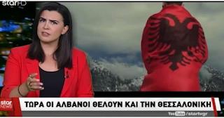 Αλβανία: «H Θεσσαλονίκη είναι αλβανική. Απαιτούμε από τους Έλληνες 35 εκατομμύρια αποζημιώσεις»