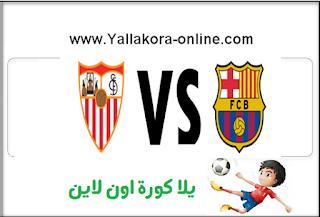 مشاهدة مباراة برشلونة واشبيلية بث مباشر بتاريخ 17-08-2016 كأس السوبر الأسباني 2016
