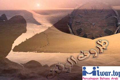 Keterangan Waktu dalam Bahasa Arab Paling Lengkap