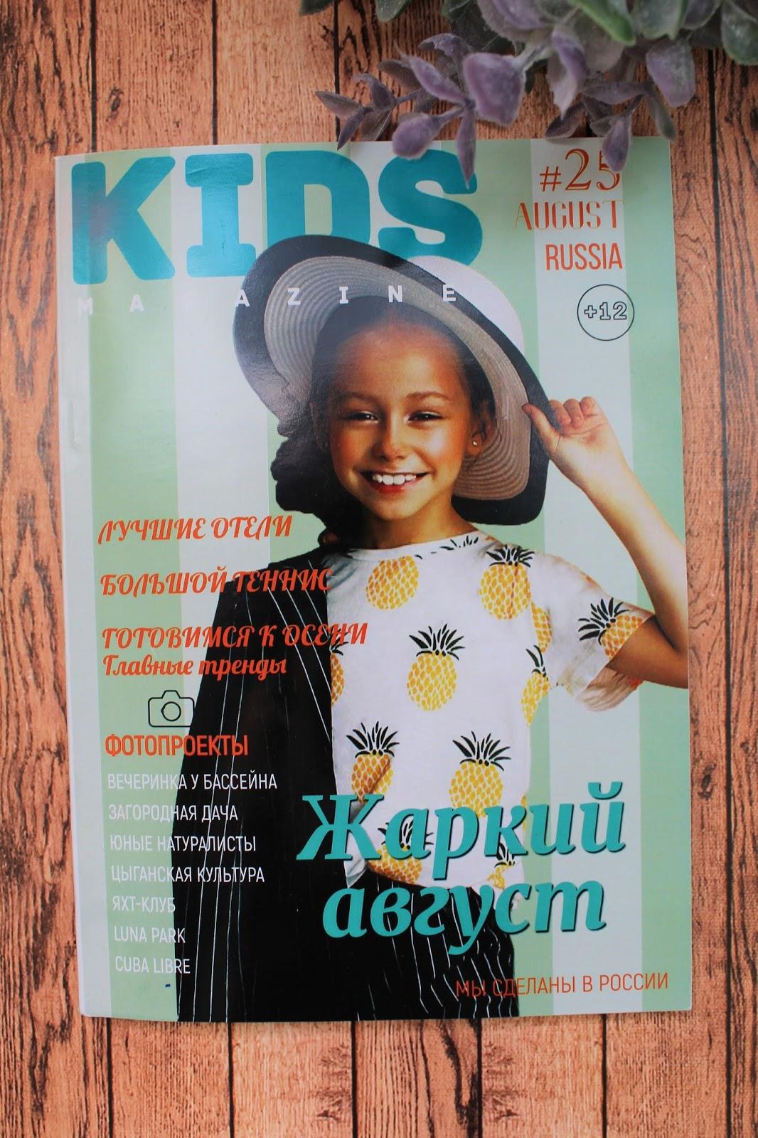 Кидс магазин журнал кастинг отзывы работа кемерово девушка от 18