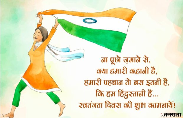 independence day quotes in hindi