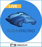 شاهد قناة دبي ريسنج بث مباشر الان Dubai Racing Live HD