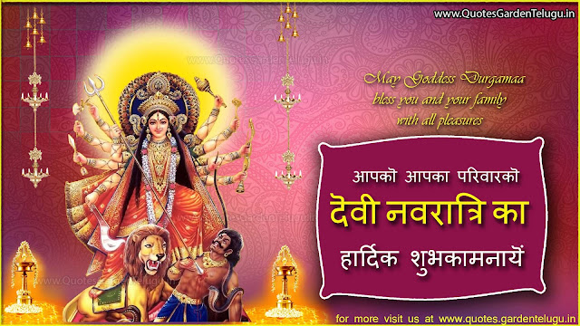 Devi navratri Hindi greetings quotes wishes
