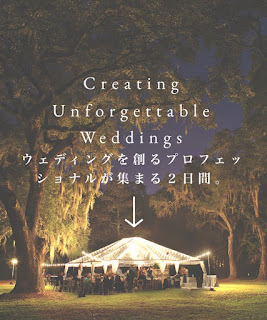 "【event information】""Wedding Lights""に出店します!"