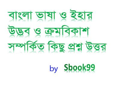 বাংলা ভাষা-উদ্ভব-ক্রমবিকাশ-প্রশ্ন-উত্তর-cover
