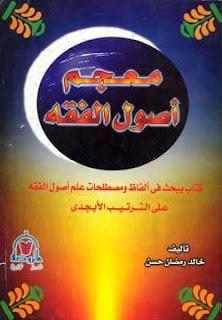 تحميل كتاب معجم أصول الفقه pdf - خالد رمضان حسن