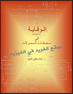 تحميل كتاب الوقاية من الناحية العملية في محطات المحولات pdf د. أحمد صفي الدين