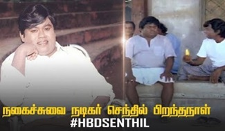 Senthil is an actor from Tamil Nadu