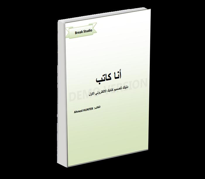 تحميل كتاب كيف تؤلف كتابك الاول pdf