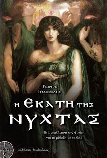 http://iwrite.gr/bookstore/ekati-tis-nixtas/