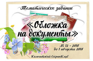 https://scrapclub-kamchatka.blogspot.com/2018/07/blog-post.html