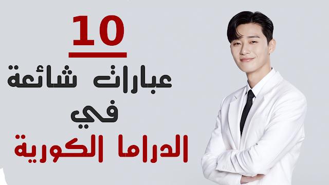 تعلم اللغة الكورية من الدراما : أكثر 10 عبارات شائعة الإستخدام في الدراما الكورية 2019 .