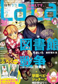 Toshokan Sensou Love & War Bessatsu Hen de Hiro Arikawa e Kiiro Yumi