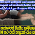 Woman Sleeps With Her Dead Husband For Over 10 Days in Deraniyagala