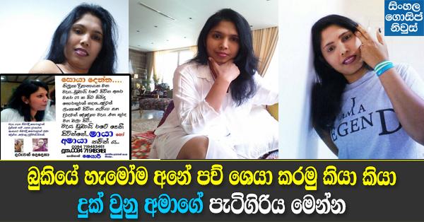 hirugossiplankacnewsfirstsinhala Sad gossip news story from sri lanka