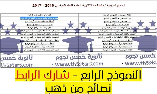 تحميل النموذج الرابع من امتحانات الثانوية العامة التجريبية | وزارة التربية والتعليم 2017 لطلاب الصف الثالث الثانوي
