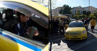Γυναίκα γέννησε σε ταξί στο κέντρο της Αθήνας -Σε ρόλο μαιευτήρα ο ταξιτζής