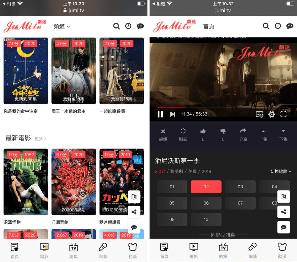 剧迷TV (JuMi.tv) 免費影視網站