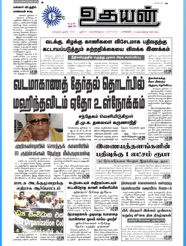 """Dina Malar Daily Tamil newspaper published from Chennai, Tirunelveli, Trichy, Madurai, Erode & Coimbatore of Tamil Nadu. The newspaper owned by Indian Express Group also publishes well known newspapers in India including New Indian Express, New Sunday Express, Dina Mani, and Kannada daily newspaper """"Kannada Prabha""""."""