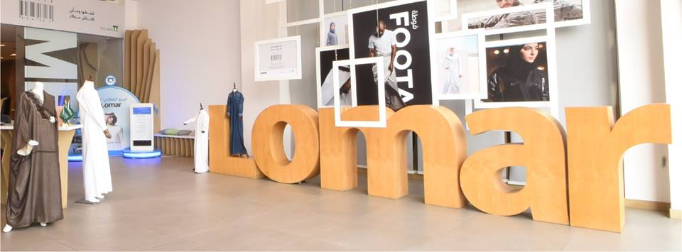 أسعار ثياب لومار في السعوية 2020